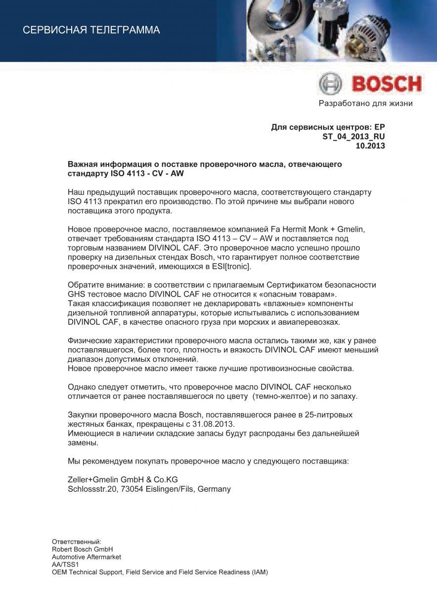 Сервисная телеграмма Bosch для сервисных центров