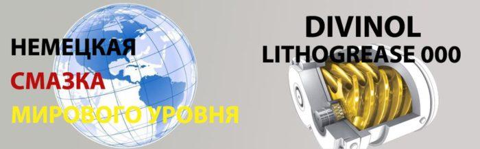 divinol lithogrease 000