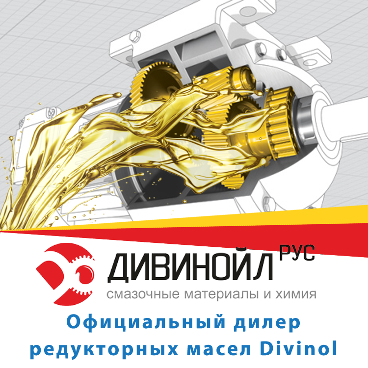 редукторное масло divinol
