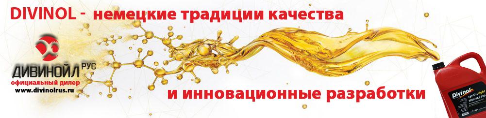 divinol моторное масло
